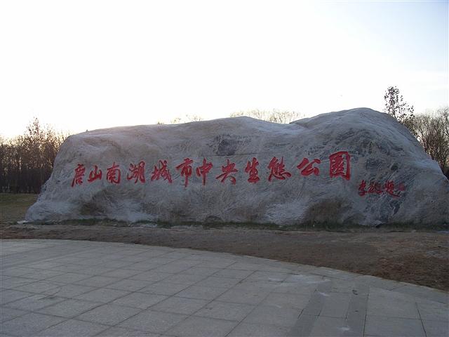 冬季里的唐山南湖公园