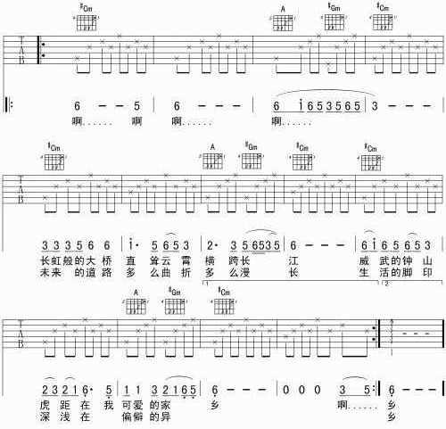 羽凡(许逊) 南京知青之歌 吉他谱