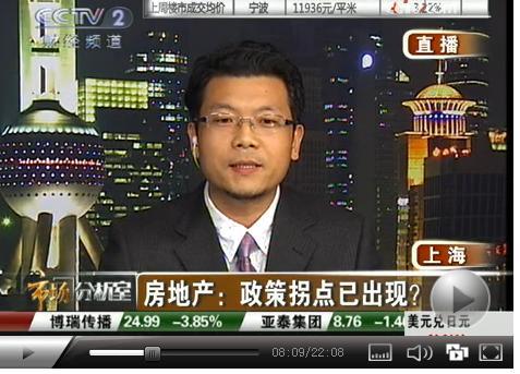 央视节目:房地产,政策拐点已出现? - 杨红旭的地产面包圈 - 杨红旭