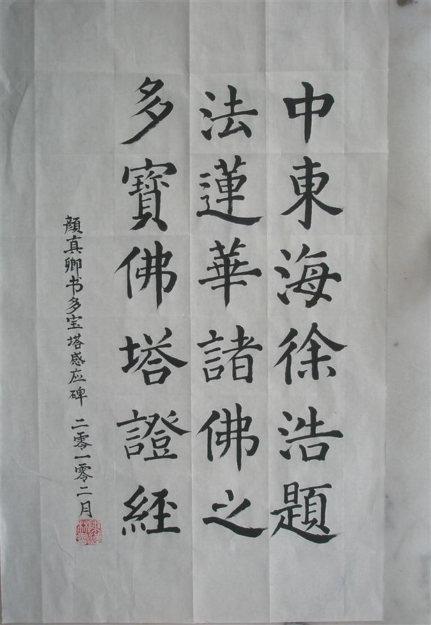 秀秀俺虎年开年的书画作品(组图) - 深秋 - 深秋的故事的博客