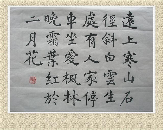 深秋的书法习作(组图) - 深秋 - 深秋的故事的博客