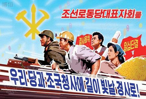 朝鲜发布迎接党代表会议宣传海报